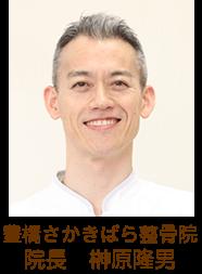 院長 榊原隆男