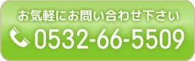 電話番号0532-66-5509