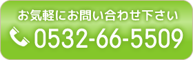 お問い合わせ電話番号:[tel]0532-66-5509
