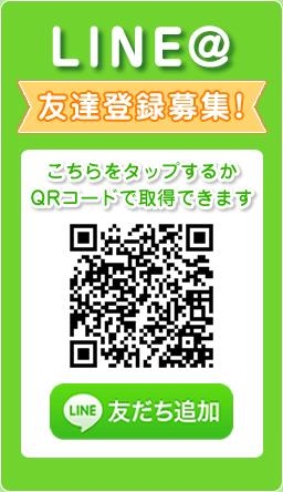 LINE@友達登録募集!