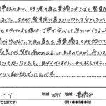 豊橋市 交通事故 20代 T.Yさん