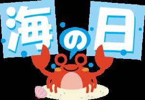 uminohi2-530x366