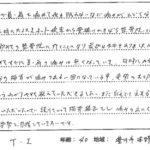 豊川市で施術を受けられたT.Iさんの声